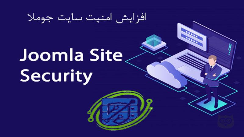 راه های افزایش امنیت سایت جوملا چیست؟