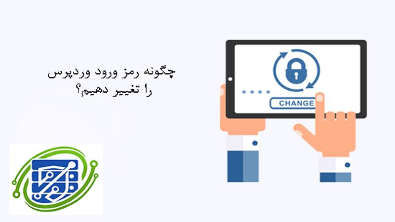 تغییر رمز ورود به وردپرس چگونه می باشد؟