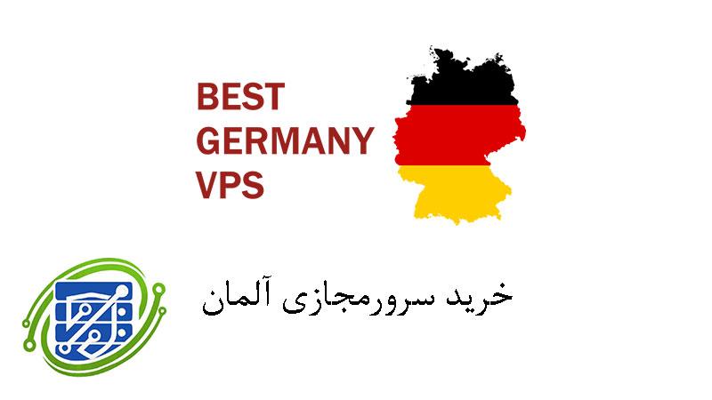 خرید vps آلمان