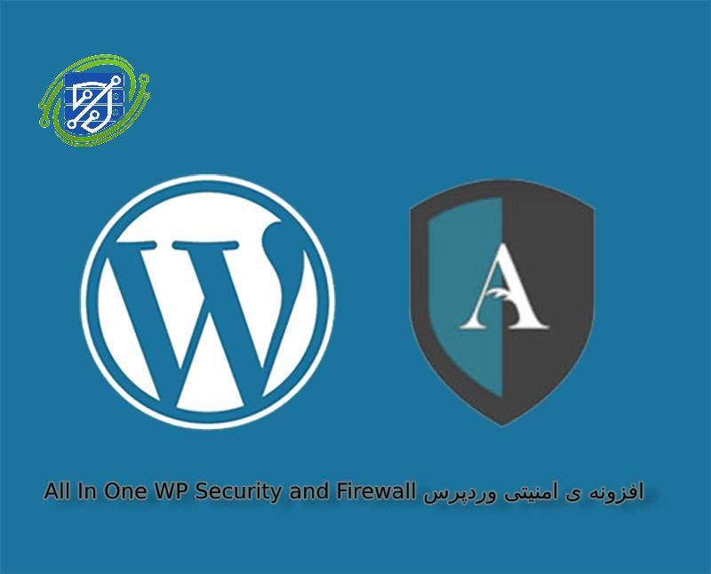 معرفی افزونه All In One WP Security and Firewall برای وردپرس