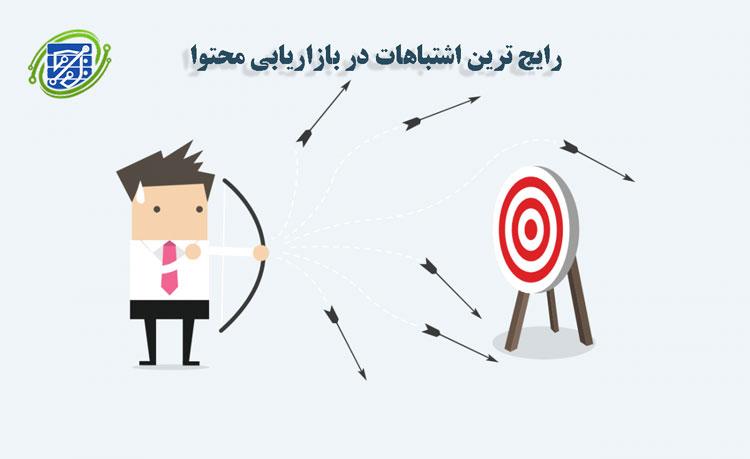 اشتباهات رایج در بازاریابی محتوا